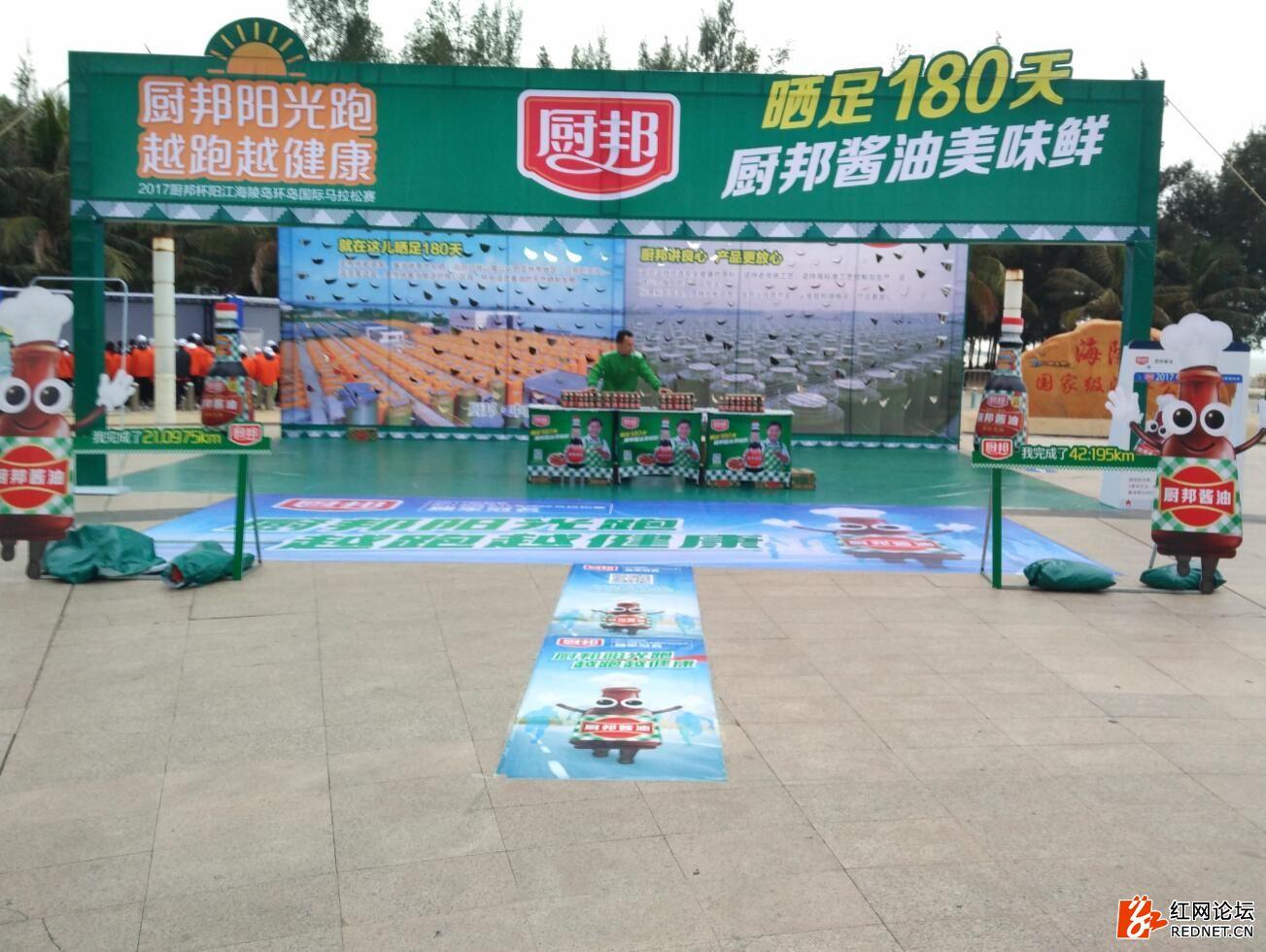 2017厨邦杯阳江海陵岛环岛国际马拉松赛是我参加过最燃的马拉松了