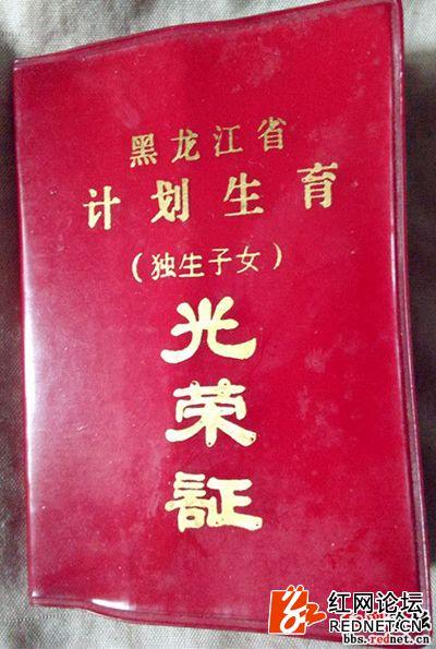 06独生子女证.jpg