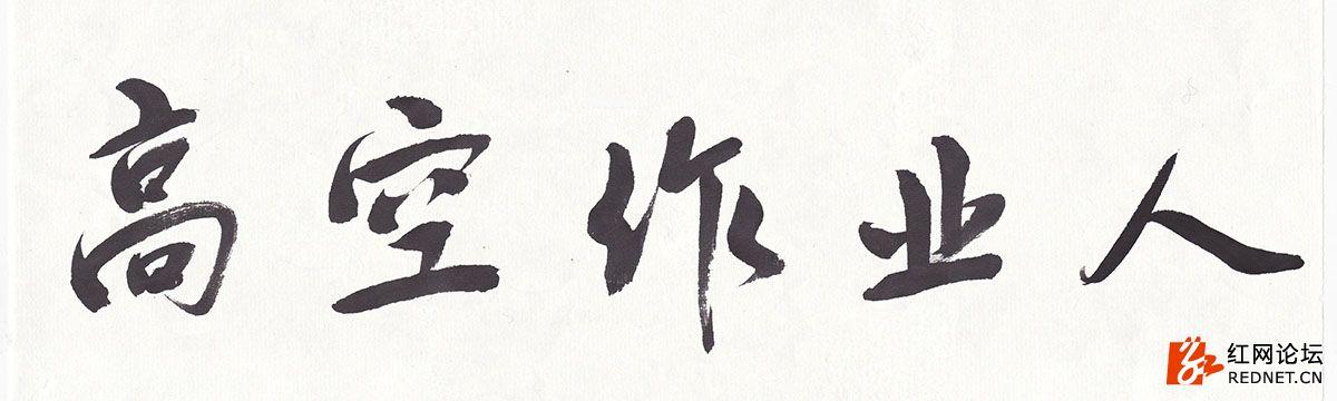 01-高空作业人.jpg