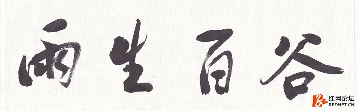01-雨生百谷.jpg