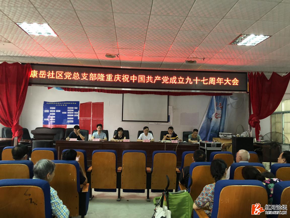 隆重庆祝建党九十七周年党员大会