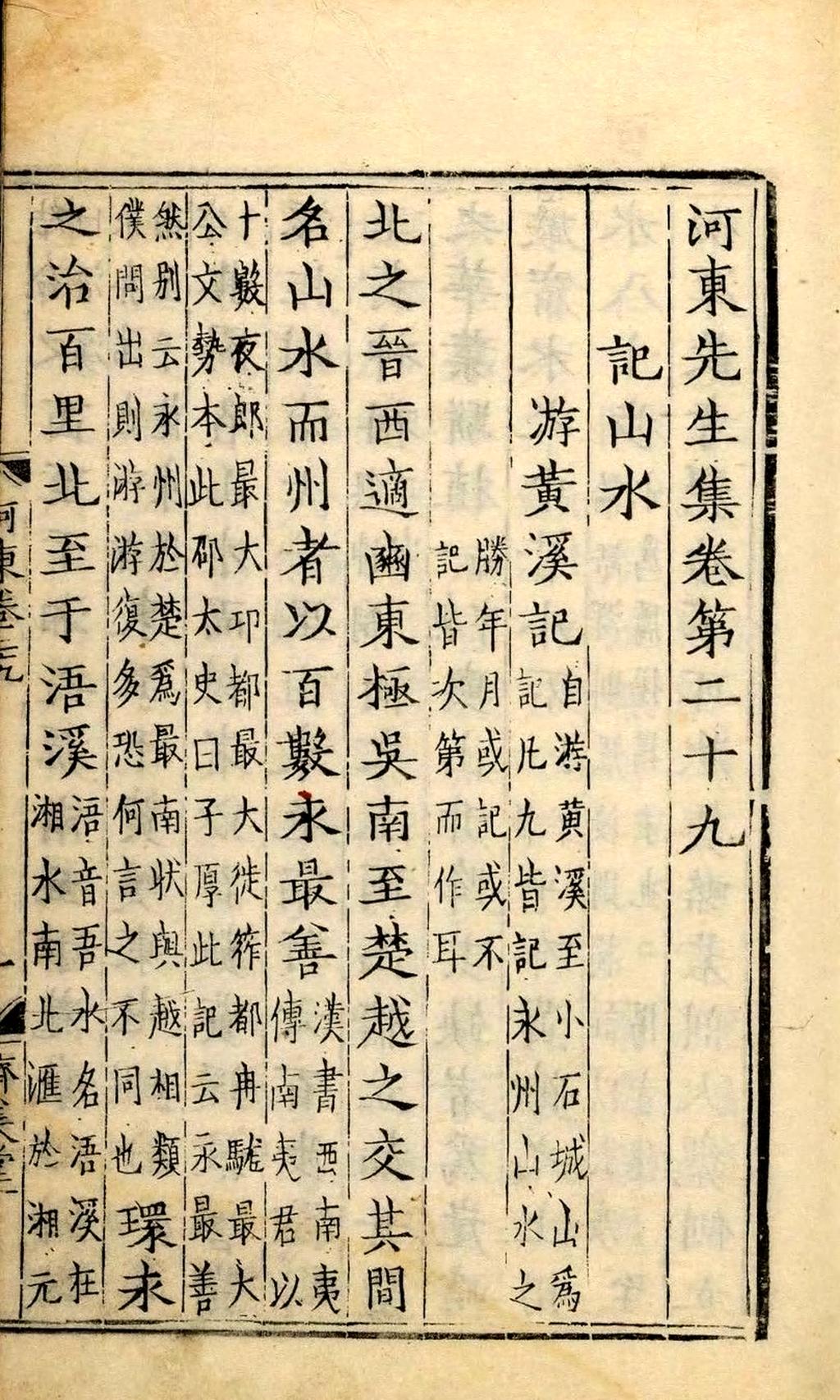 河东先生集29卷1.jpg
