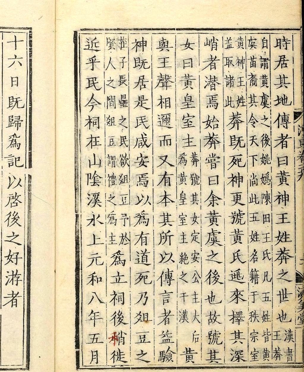 河东先生集29卷3.jpg