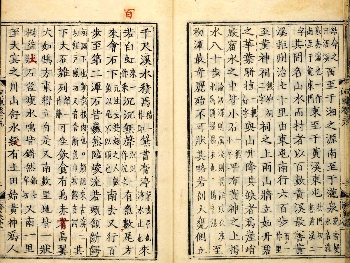 河东先生集29卷2.jpg