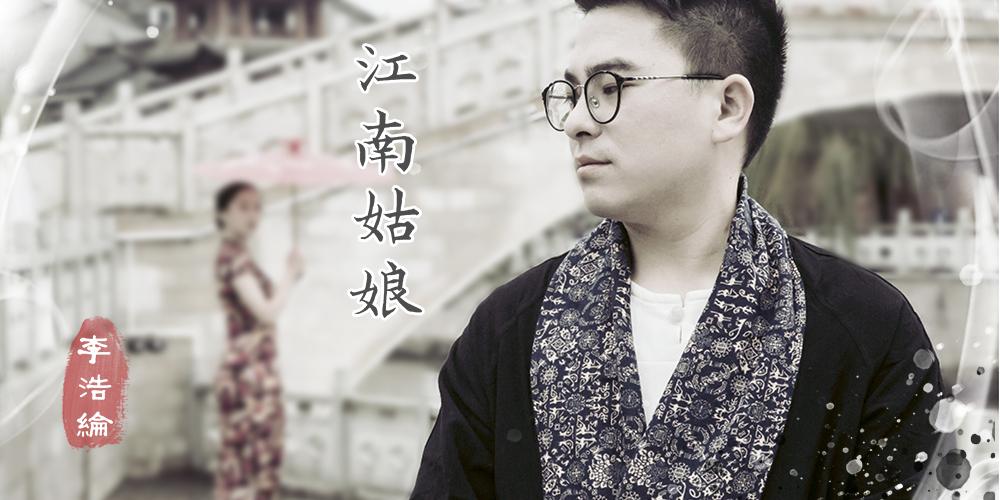 李浩纶创作单曲《江南姑娘》来袭 爱而不得的守候