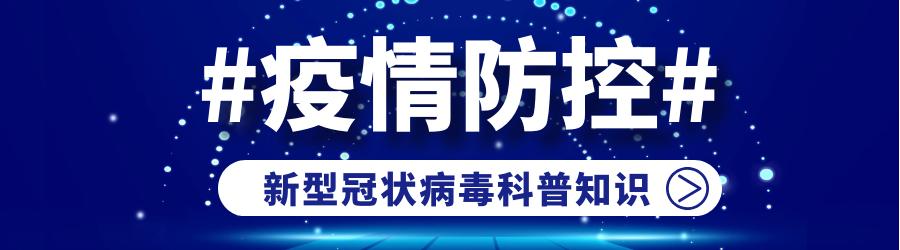 【疫情防控阻击战】新型冠状病毒知识科普