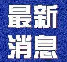 湖南省新型冠状病毒感染的肺炎疫情实时情况