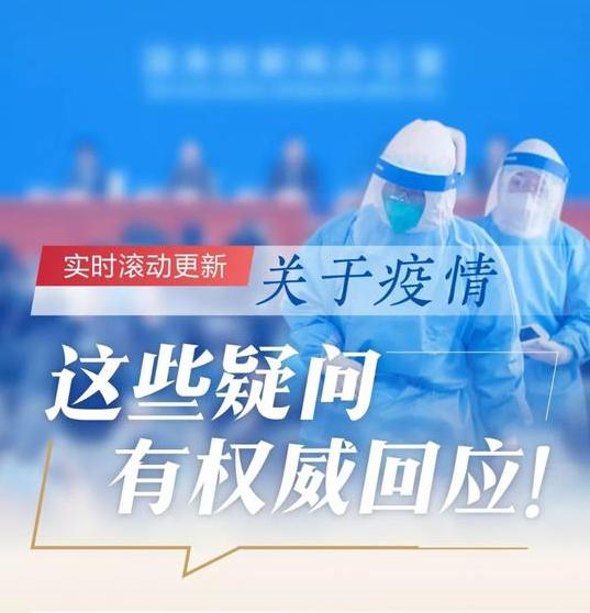 防疫六大疑问 湖南医疗专家天团为你解读