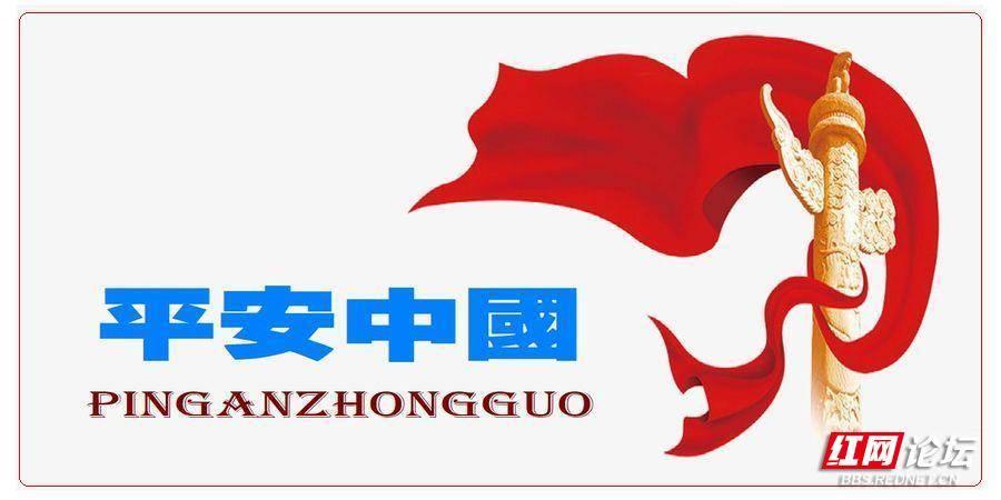 平安中国-2.JPG