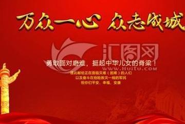 红网小说天地版关于开展阻击新冠肺炎主题文学创作征集活动通知